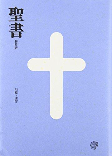 Bible - Japanese