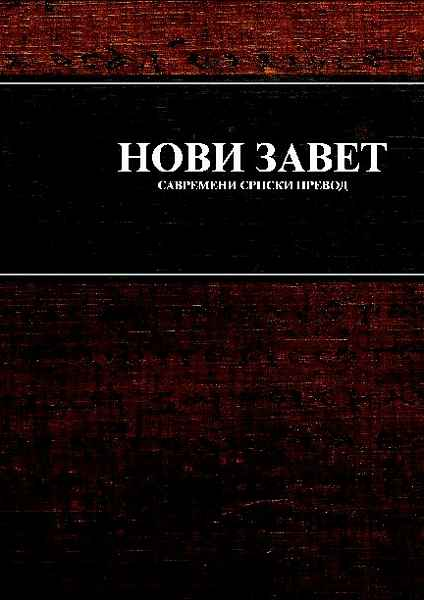 Bible - Serbian (PB)