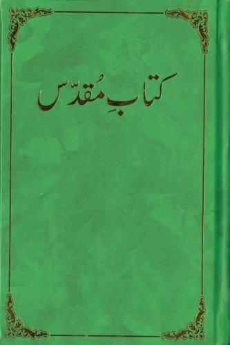 Bible - Urdu
